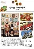 心おどるバルセロナへ 最新版 (旅のヒントBOOK)