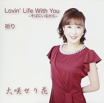 Amazon | Lovin' Life With You~...