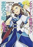 乙女ゲームの破滅フラグしかない悪役令嬢に転生してしまった…1巻 (ZERO-SUMコミックス)