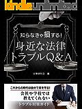 知らなきゃ損する!身近な法律トラブルQ&A 社会人として知っておきたい基礎知識 (SMART BOOK)