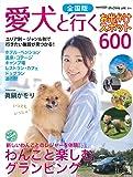 アクティブライフ014 全国版 愛犬と行くお出かけスポット600 (CARTOPMOOK)