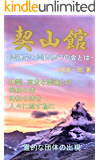契山館: 霊魂学と霊的修行の会とは