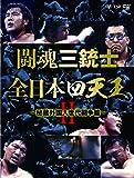 闘魂三銃士×全日本四天王Ⅱ~秘蔵外国人世代闘争篇~ DVD-BOX6枚組