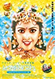 ムトゥ 踊るマハラジャ ≪4K&5.1chデジタルリマスター版≫[DVD]
