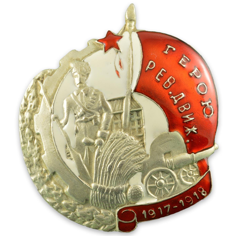 Amazon.com: URSS ruso insignia * héroe de El Movimiento ...