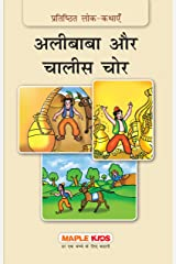 Ali Baba and Forty Thieves (Hindi) - Classic Tales Paperback