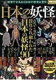 日本の妖怪 ~妖怪でひもとく日本の歴史と文化 (別冊宝島 2225)