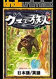 クマと旅人 【日本語/英語版】 きいろいとり文庫