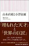 小澤征爾と山本直純 (朝日新書)
