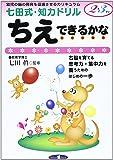七田式・知力ドリル【2・3歳】ちえ できるかな (七田式・知力ドリル2・3さい)