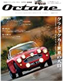 Octane日本版Vol.22 (BIGMANスペシャル)