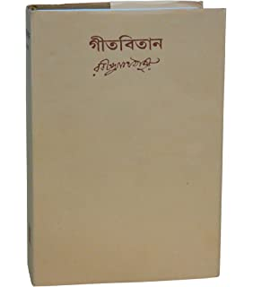Sanchayita By Rabindranath Tagore In Bengali Pdf