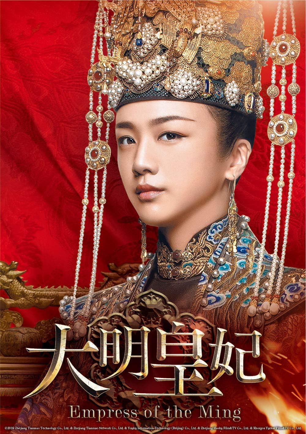 [DVD]大明皇妃 -Empress of the Ming- DVD-SET3