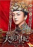 [DVD]大明皇妃 -Empress of the Ming- DVD-SET2