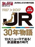 JR30年物語 (旅と鉄道2017年4月増刊)