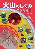 火山のしくみ パーフェクトガイド: 成り立ちから噴火、災害、恩恵まで、火山のすべてを大解剖!