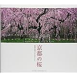 京都の桜 (SUIKO BOOKS)