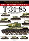 T-34-85 (ミリタリー カラーリング&マーキング コレクション)