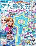 アナと雪の女王といっしょブック ストーリーズ (学研ディズニームック)