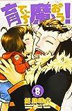 育てち魔おう!(8) (講談社コミックス)
