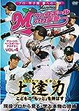 マリーンズ・ベースボール・アカデミーVol.4 [DVD]