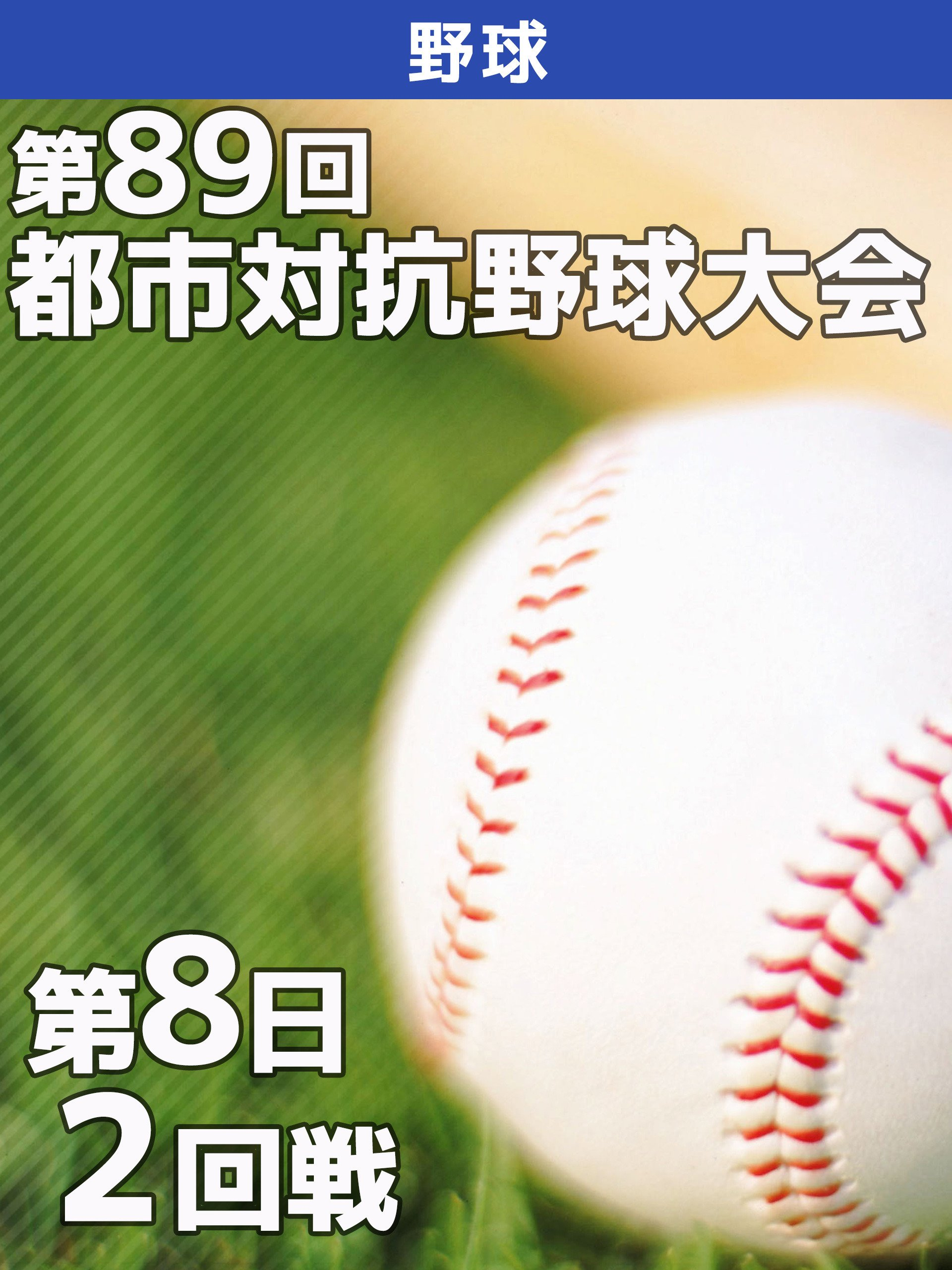 Amazon.co.jp: 第89回 都市対抗...