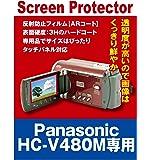 【AR反射防止+指紋防止】 Panasonic HC-V480MS専用 液晶保護フィルム(ARコート指紋防止機能付)