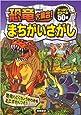 恐竜大集合! まちがいさがし (あそびの本シリーズ)