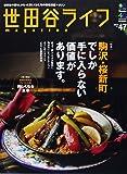 世田谷ライフマガジン 47 (エイムック2725) (エイムック 2725)
