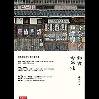 和食古早味:你不知道的日本料理故事 (Traditional Chinese Edition)