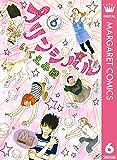 プリンシパル 6 (マーガレットコミックスDIGITAL)