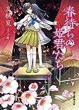 春待ちの姫君たち (創元推理文庫)