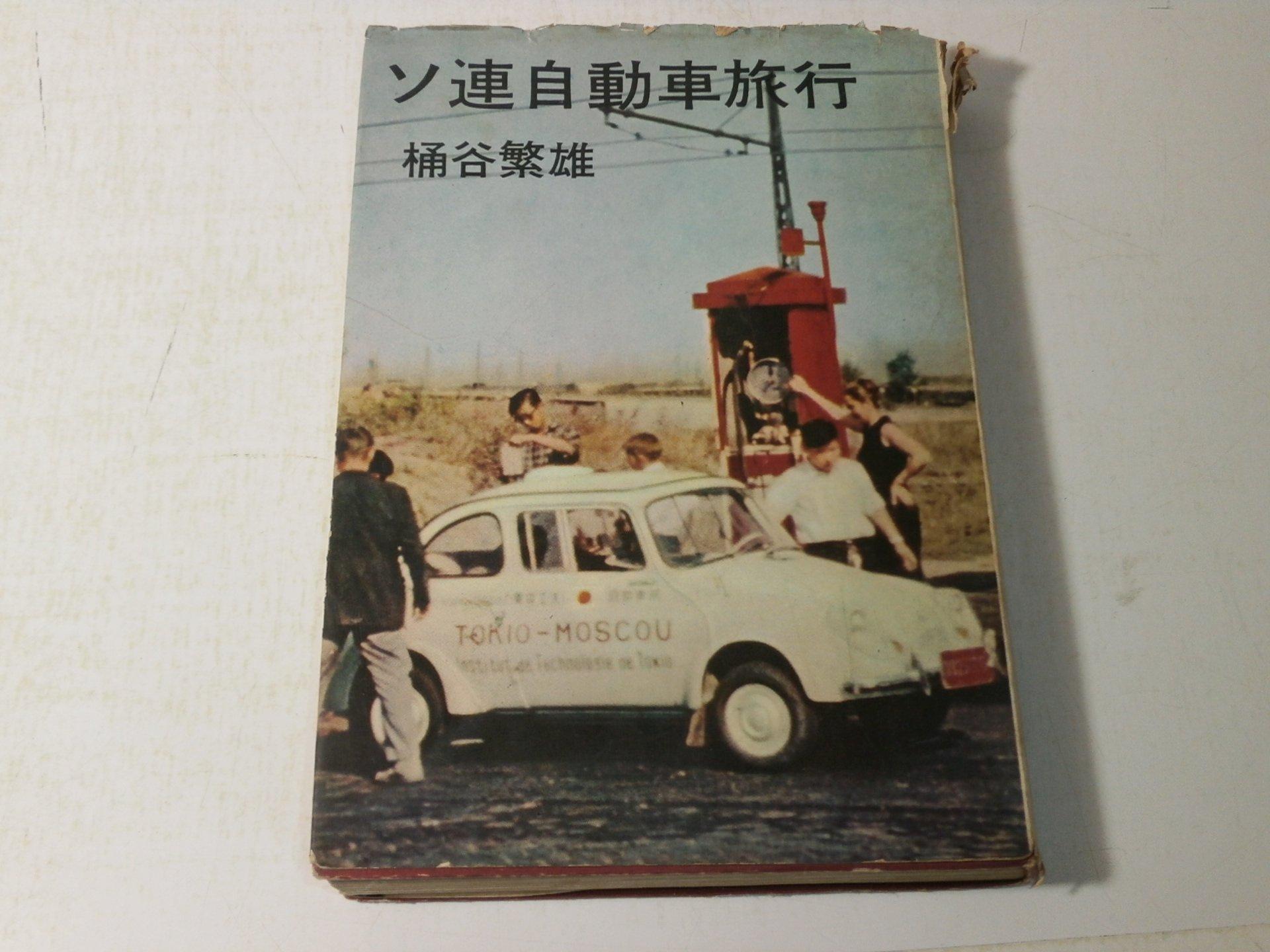 ソ連―自動車旅行 (1961年) | 桶...