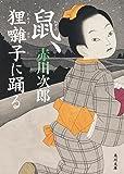 鼠、狸囃子に踊る (角川文庫)