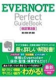 EVERNOTE Perfect GuideBook [改訂第2版]