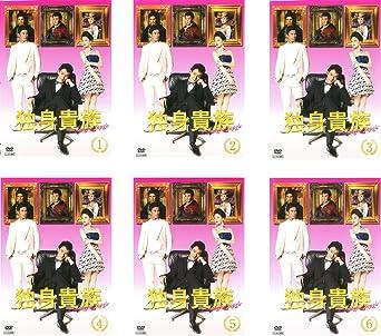 Amazon.co.jp: 独身貴族 [レンタル落ち] 全6巻セット [マーケット ...