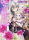 さらわれ婚 強引王子と意地っぱり王女の幸せな結婚 (ミッシィコミックスYLC DX Collection)
