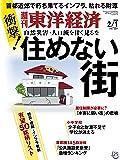 週刊東洋経済 2020年2/1号[雑誌](衝撃! 住めない街)