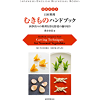英語訳付き 日本料理 むきものハンドブック Handbook on Japanese Food:四季折々の料理を彩る野菜の飾り切り Carving Techniques for Seasonal Vegetables (Japanese-English Bilingual Books) (Japanese Edition)
