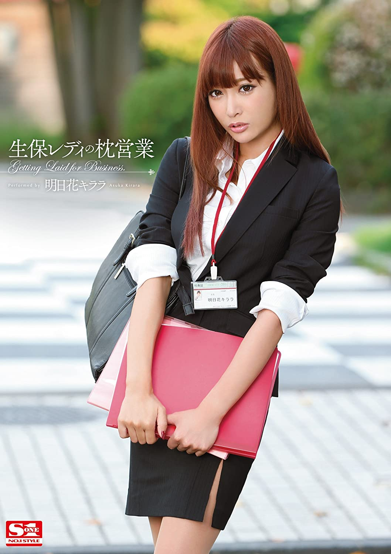 [SNIS-360] (English subbed) Insurance Saleslady's - Kirara Asuka