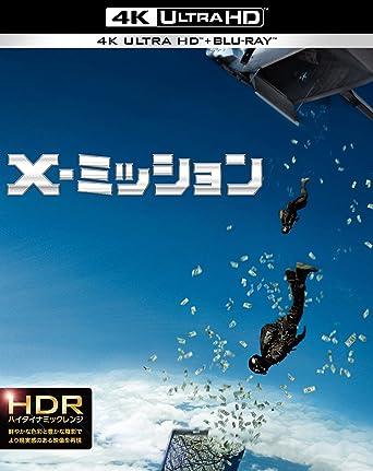 Amazon.co.jp | X-ミッション 4K...