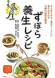 """ずぼら養生レシピ ― まとめて作る""""養生スープ""""と食べ合わせでお疲れ体質を撃退"""