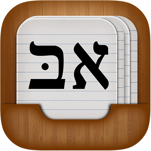 Biblical Hebrew Vocabulary (Make A Word Using The Following Letters)
