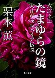 六道ヶ辻 たまゆらの鏡 -大正ヴァンパイア伝説- (角川文庫)