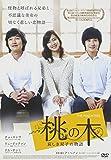 桃の木 哀しき双子の物語 [DVD]