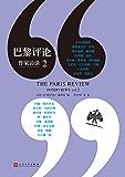 巴黎评论:作家访谈2(文坛秘辛,写作圣经,带你进入当代伟大作家们的文学生活)