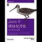 Java 9模块化开发:核心原则与实践 (O'Reilly精品图书系列)