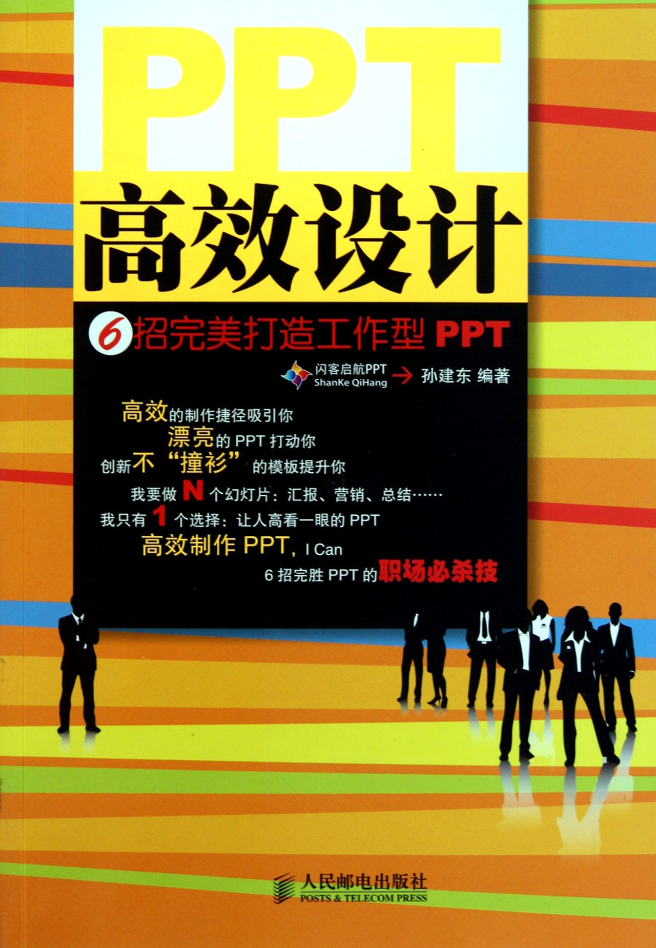 Read Online Effective PPT Design: Build up Perfect Working PPT by 6 Skills (Chinese Edition) PDF