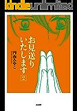 お見送りいたします (2) (ぶんか社コミックス)