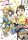 三ツ星カラーズ7 (電撃コミックスNEXT)